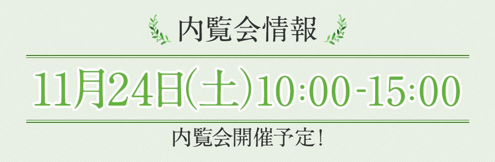 内覧会情報 11月24日(土)10:00-15:00 内覧会開催予定!